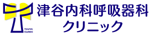 津谷内科呼吸器科クリニックサイト